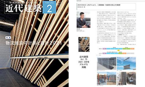 月刊『近代建築』2021年2月号に掲載